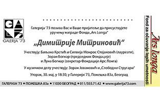 """Уручење награде Фонда """"Ars Longa"""" - """"Димитрије Митриновић"""""""